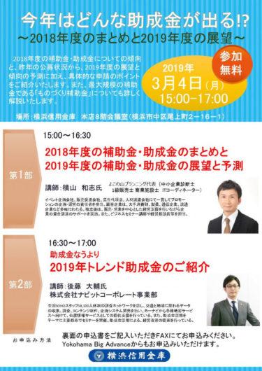 横浜信用金庫様&株式会社ナビット様の共催セミナーにて補助金活用セミナーを実施しました。