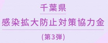 千葉県感染拡大防止対策協力金(第3弾)の申請が開始されています。