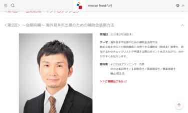 メッセフランクフルトジャパン株式会社主催「海外見本市出展 ノウハウウェビナー」にて登壇させていただきました。
